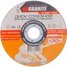 Диск абразивный отрезной для нержавейки и металла 125*1,6*22,2 мм PROFI +30 GRANITE